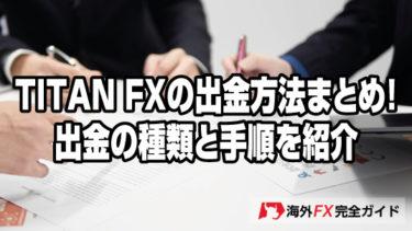 TITAN FXの出金方法まとめ!出金の種類と手順を紹介
