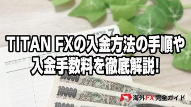 TITAN FXの入金方法の手順や入金手数料を徹底解説!
