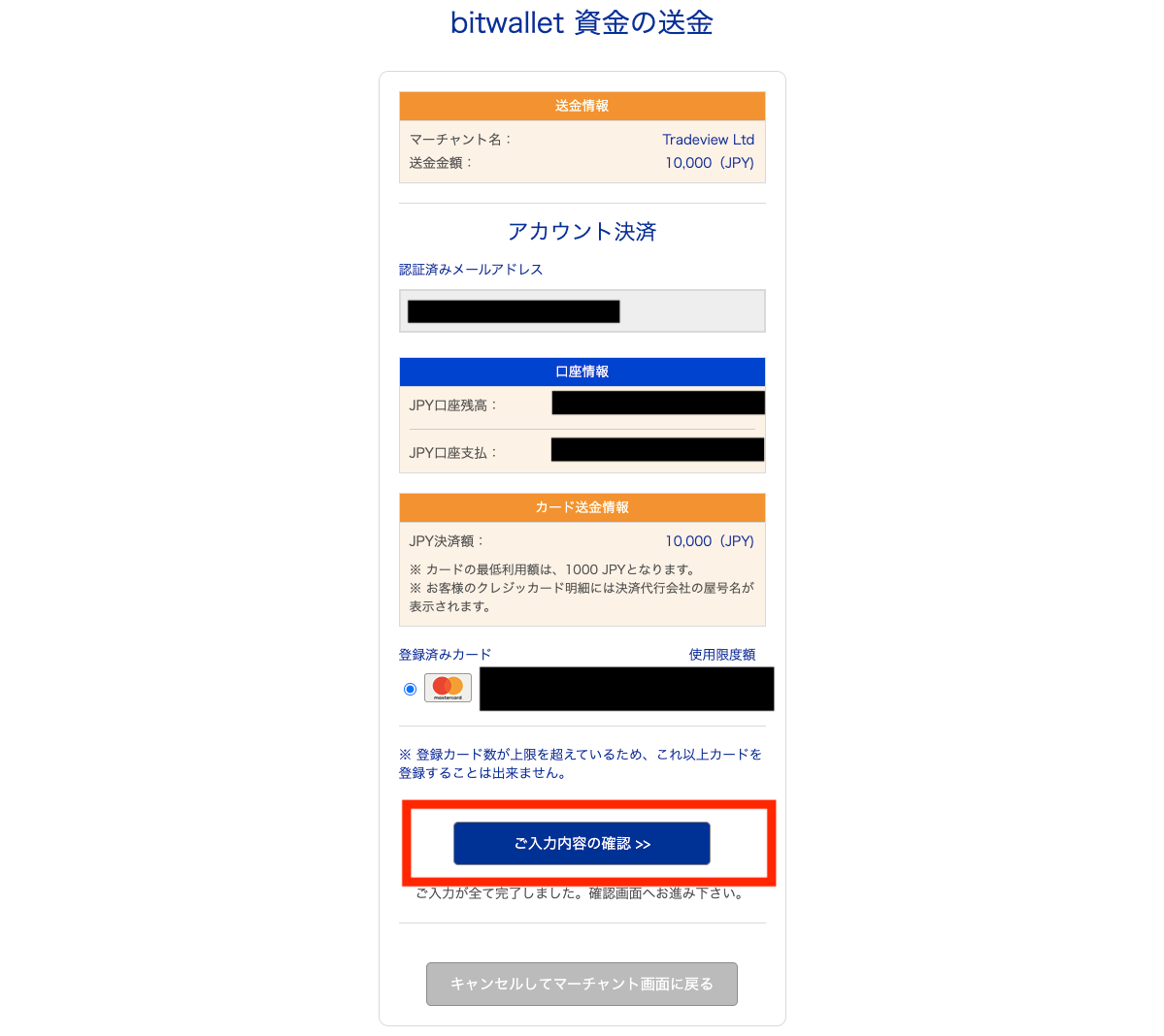 tradeview_nyukin5