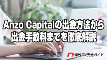 Anzo Capitalの出金方法から出金手数料までを徹底解説